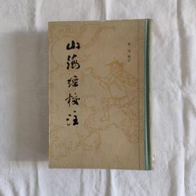 山海经校注(80版精装1版1印本)