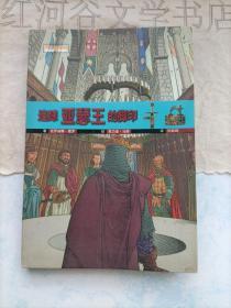 冒险家与发现者丛书:追踪亚瑟王的脚印