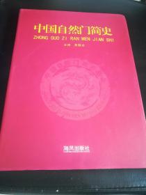中国自然门简史