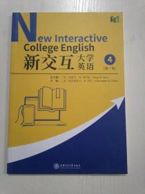 新交互大学英语4 第二版