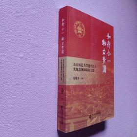知行合一 助力梦圆:北京师范大学建档立卡实地监测调研征文集