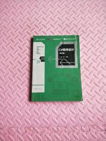"""C#程序设计(第2版)/""""十二五""""职业教育国家规划教材修订版·国家职业教育软件技术专业教学资源库配套教材"""