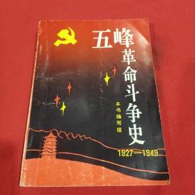 五峰革命斗争史