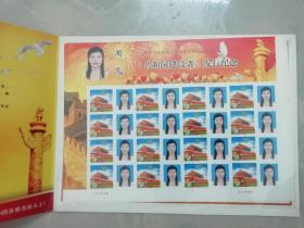 共和国建设者个性化专题邮票  (周凡签名赠书 )
