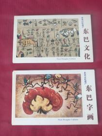 东巴文化(10  张),东巴字画(6张)