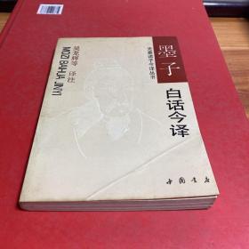 墨子:中华经典藏书