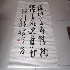 李道熙 书法  (终身保真 长137宽68)