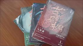 【包邮】古董局中局 全4册
