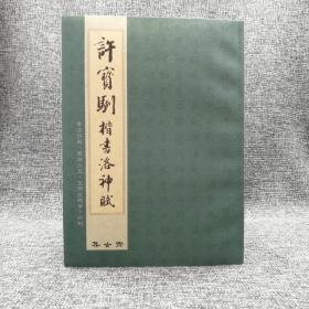 香港中华书局版   许宝驯《許寶馴楷書洛神賦》