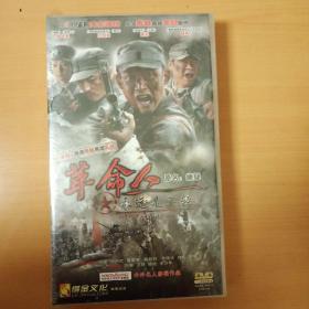 DVD 革命人永远是年轻(13碟装 未开封)