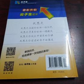 尖子生题库:数学八年级上册(R版 最新升级)