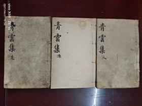 清代木刻,黄华馆青云集,存三卷3册