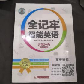 全记牢智能英语(DVD)