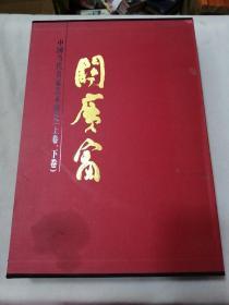 中國當代名家藝術研究:祖國山河頌(上下)關廣富