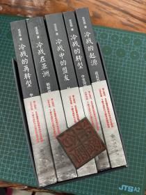 冷战五书套装(每本作者都签名)
