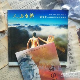 武夷山,人与自然