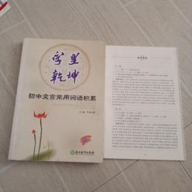 字里乾坤:初中文言常用词语积累.上    附参考答案
