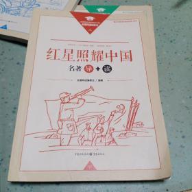 红星照耀中国 名著导+读