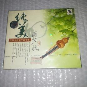 纯美葫芦丝 3 民族乐器葫芦丝专辑(未拆封)