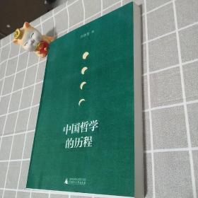 中国哲学的历程