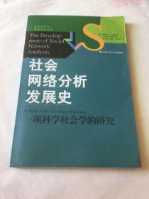 社会网络分析发展史