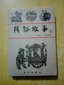 民俗故事(作者签名)(精装)