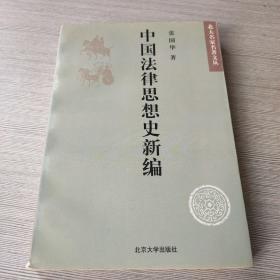 中国法律思想史新编