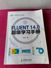 FLUENT 14.0超级学习手册