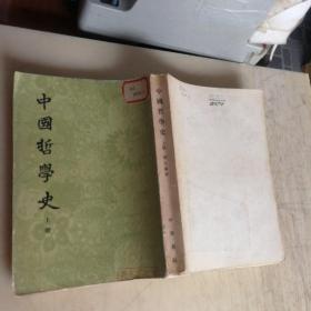 中國哲學史(上)   館藏