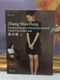 中国当代艺术名家作品集——张少航卷【张少航签赠本】