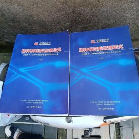 精神病医院管理研究(全国第十二次精神病医院管理学术会议论文集(上下)