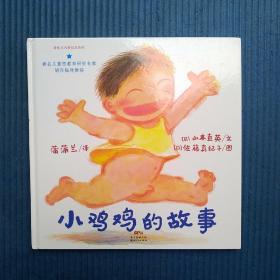 绘本类:小鸡鸡的故事认识自己的身体,保护自己3-6岁蒲蒲兰绘本馆(精装)