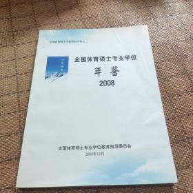 全国体育硕士专业学位年鉴(2008)