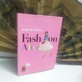 吴佩慈私服日记FASHION ALIVE