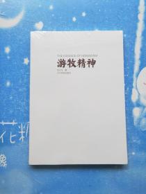 游牧精神【全新未开封】