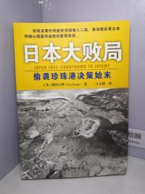 日本大败局:偷袭珍珠港决策始末【一版一印】