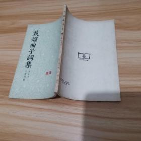 敦煌曲子词集 修订本