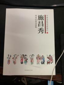 施昌秀南戏经典戏画集