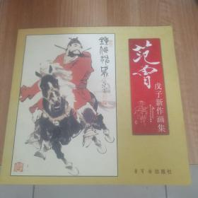 范曾戊子年新作画集(12开)