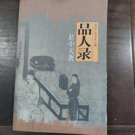 品人录:品读中国书系之一