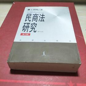 民商法研究(第2辑)(修订本)
