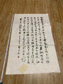 荣宝斋8-90年代珂罗版精品:郭沫若,书法精品下真迹一等,极少见