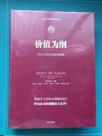 价值为纲:华为公司财经管理纲要(未开封)