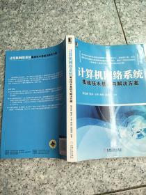 计算机网络系统集成技术基础与解决方案   原版内页干净