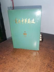 云南中草药选(缺林题和林指示,内容完整)