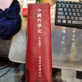 民国旧书  中国哲学史 精装