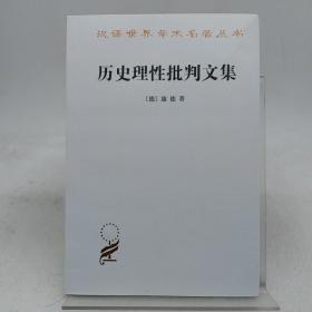 历史理性批判文集