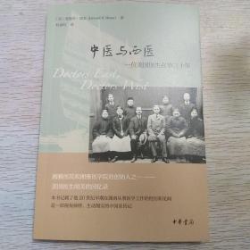 中医与西医:一位美国医生在华三十年(爱德华.胡美)