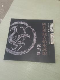 国家图书馆藏陈介祺藏古拓本选编(瓦当卷)
