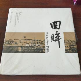 回眸 : 苏州河工业文明撷影